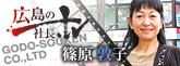 「広島の社長」合同総研